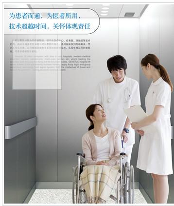 医用贝博足彩app